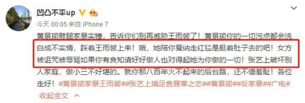 王雨馨被绿又被打?还为爱自杀?至于吗