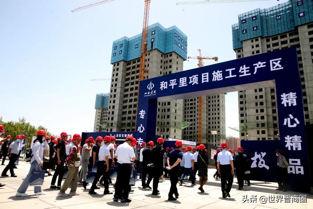为什么成为全国标杆?全国300多建筑专家都来晋城和平里