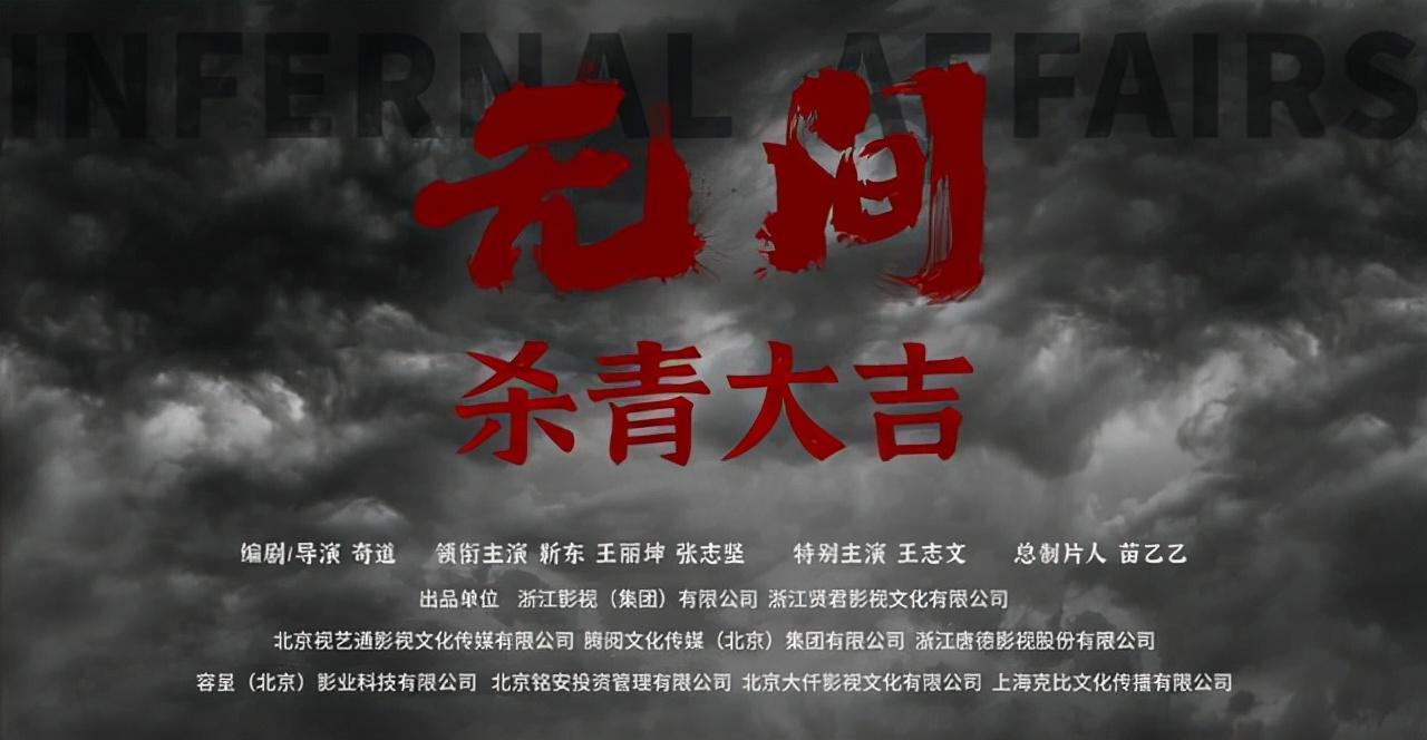 《无间》即将上映,一部堪比《伪装者》的谍战大剧