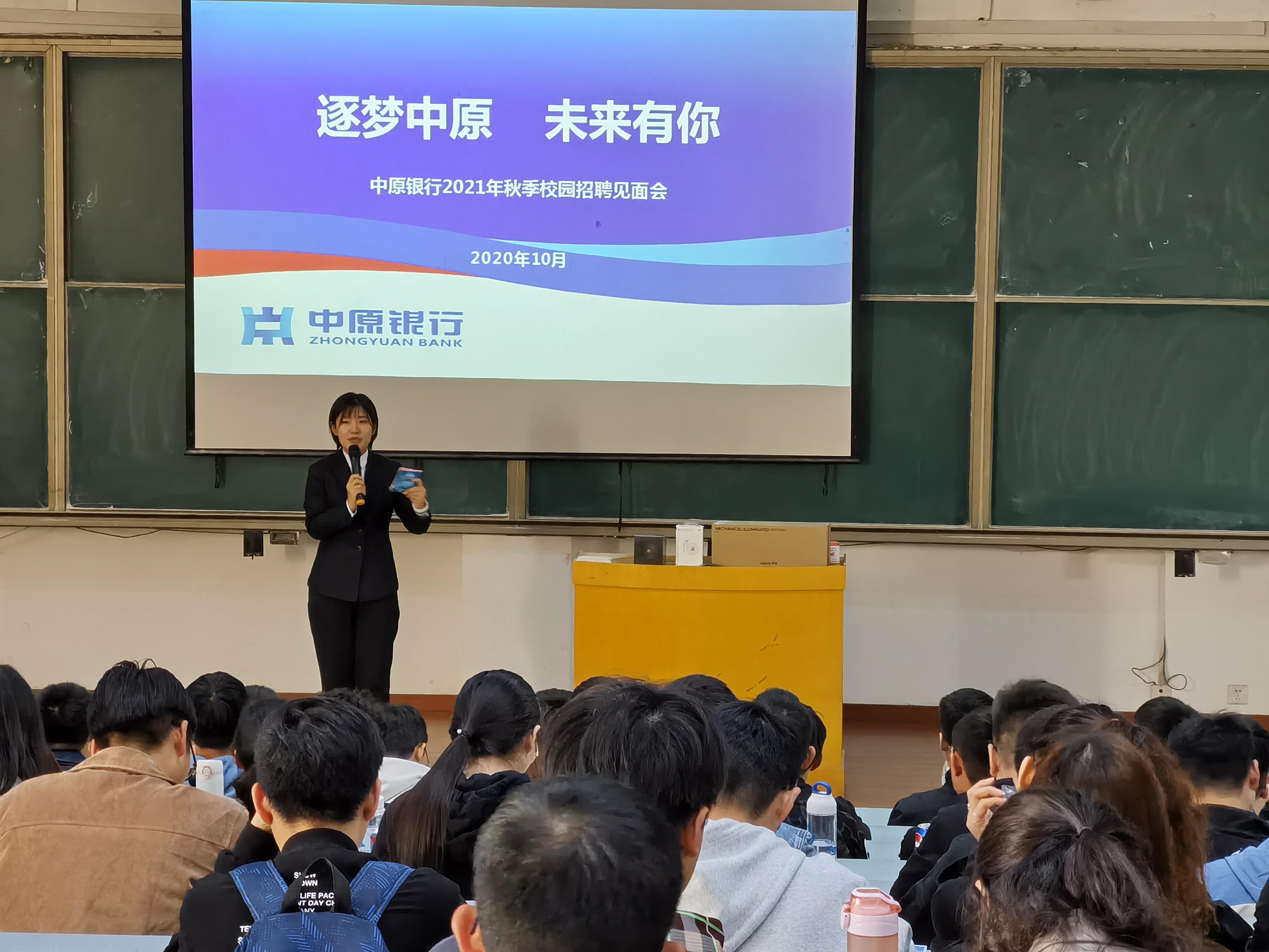 中原银行开封分行赴河南大学开展校园招聘宣导会