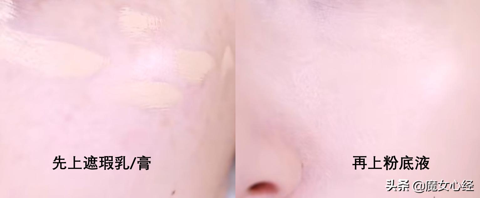 底妆应该先上粉底液再上遮瑕,还是先做遮瑕再上粉底液?