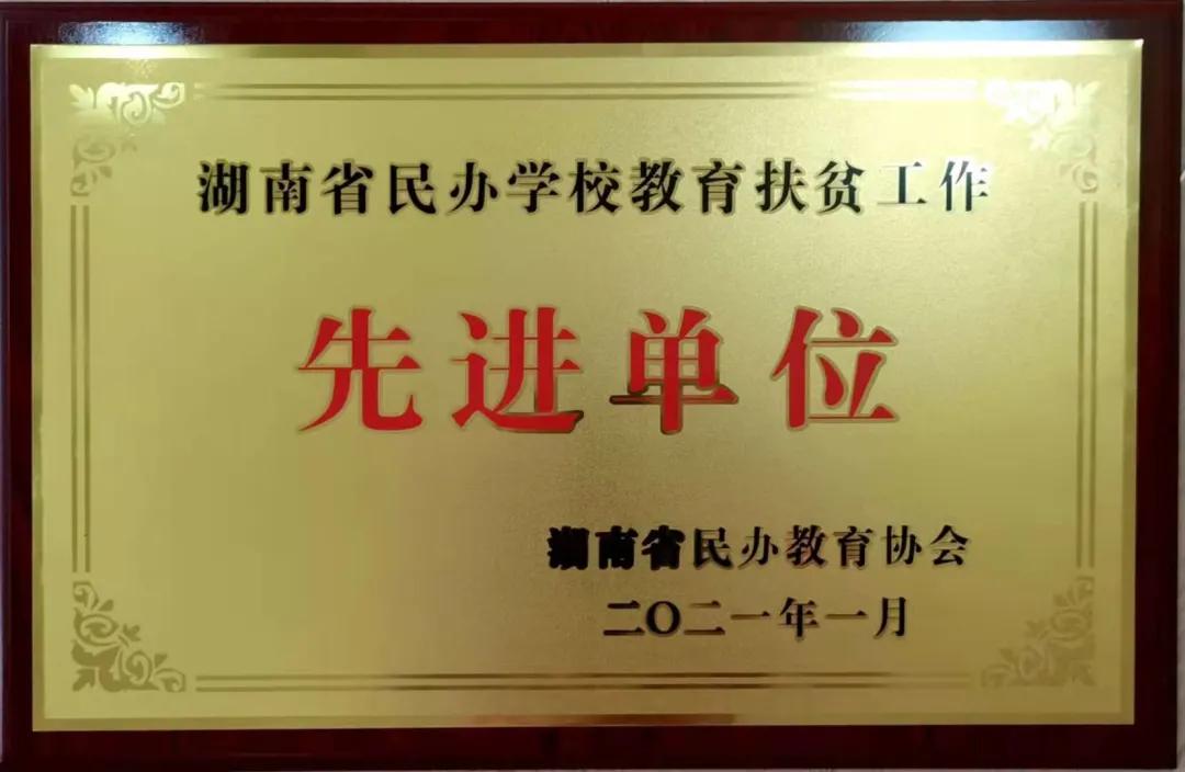 点赞经开!获评湖南教育扶贫先进、抗疫先进,经开人是怎么做到的