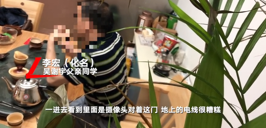 吴谢宇父亲朋友透露案件