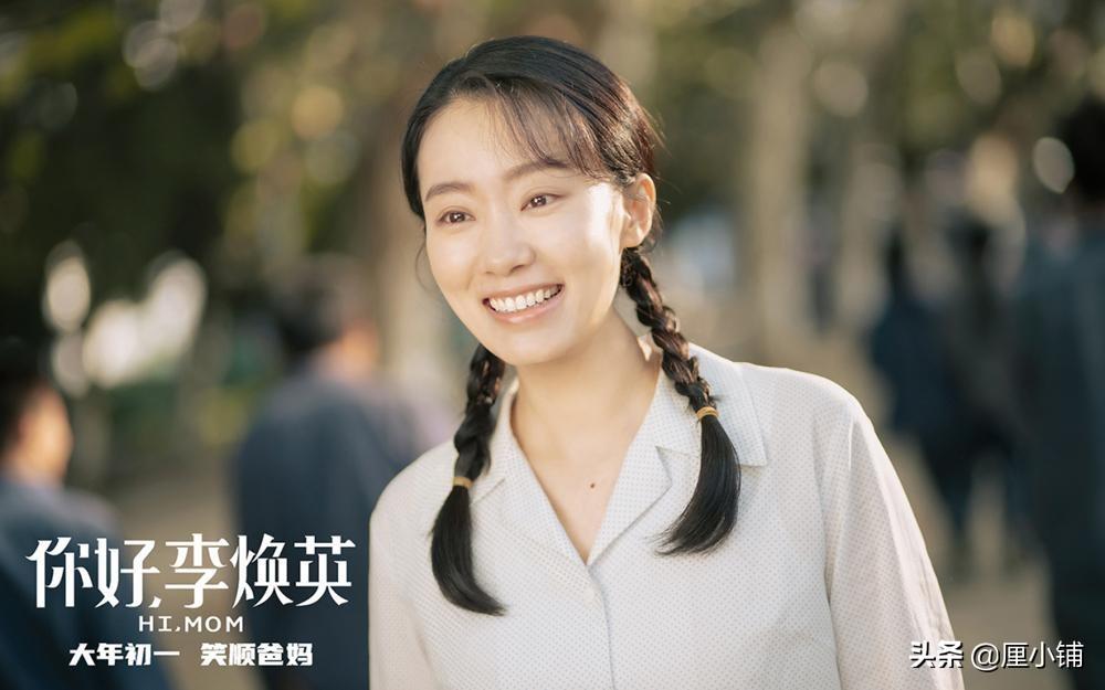 《你好,李焕英》大卖张小斐成黑马,孙茜发文内涵蹭热度?