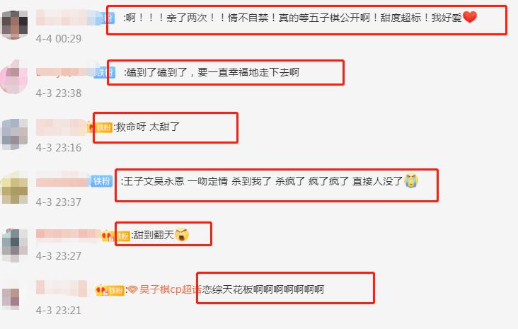 张萌被王子文吴永恩甜晕,节目里现超甜画面,堪称恋综天花板