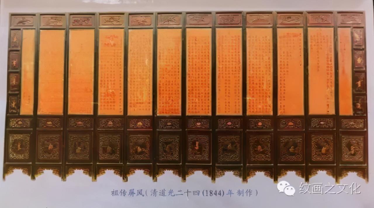 眉县王姓家族道光二十四年(1844年)屏风的故事
