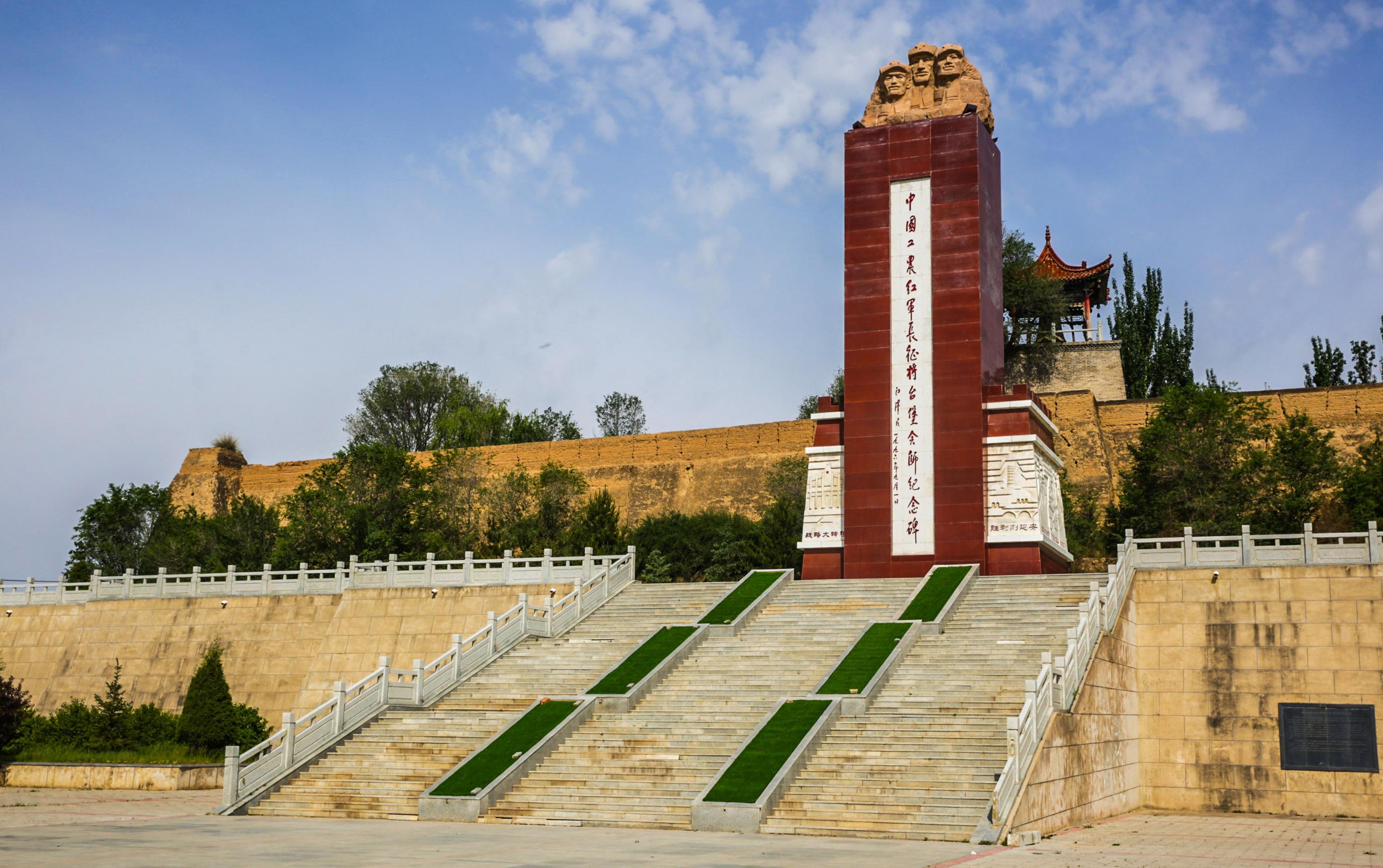 西吉县将台堡红军会师纪念园被评为国家4A级旅游景区