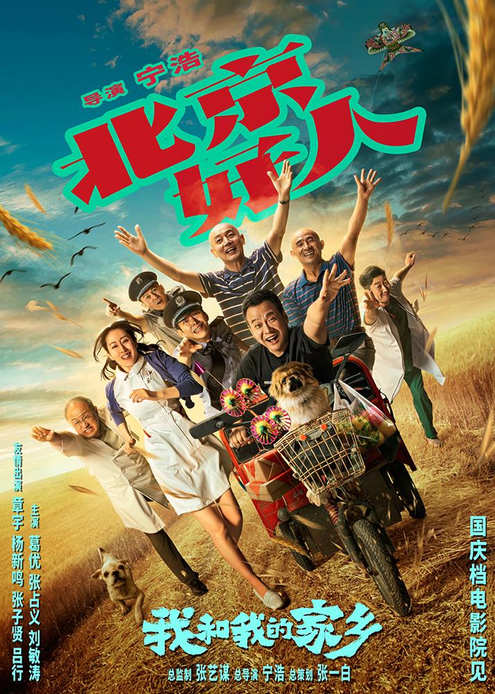 官宣!长城汽车携手电影《我和我的家乡》讲述中国好故事