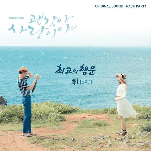 那些年EXO唱过的韩剧OST大盘点