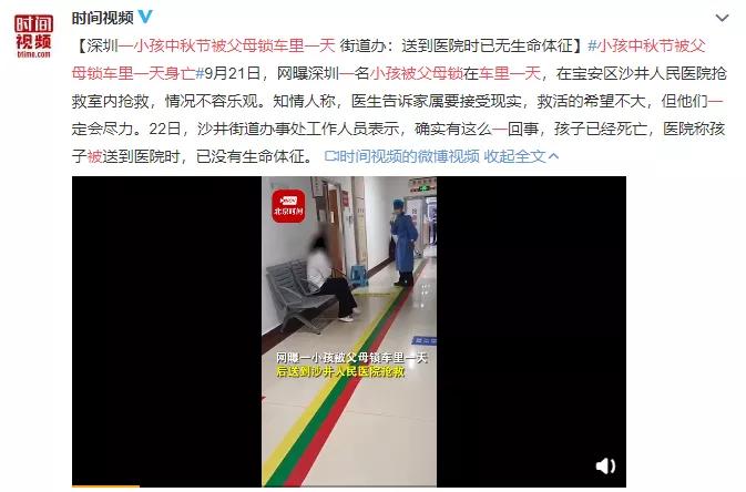 深圳3岁女童中秋,被父母锁车内近3小时,喝光3瓶水,还是被活