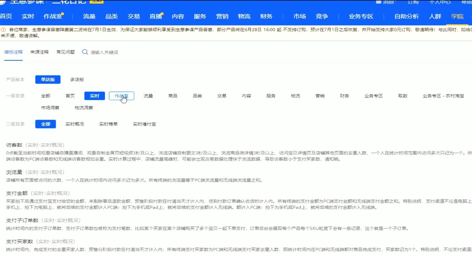 「固化人群标签」产品搜索权重数据把控维度的操作讲解