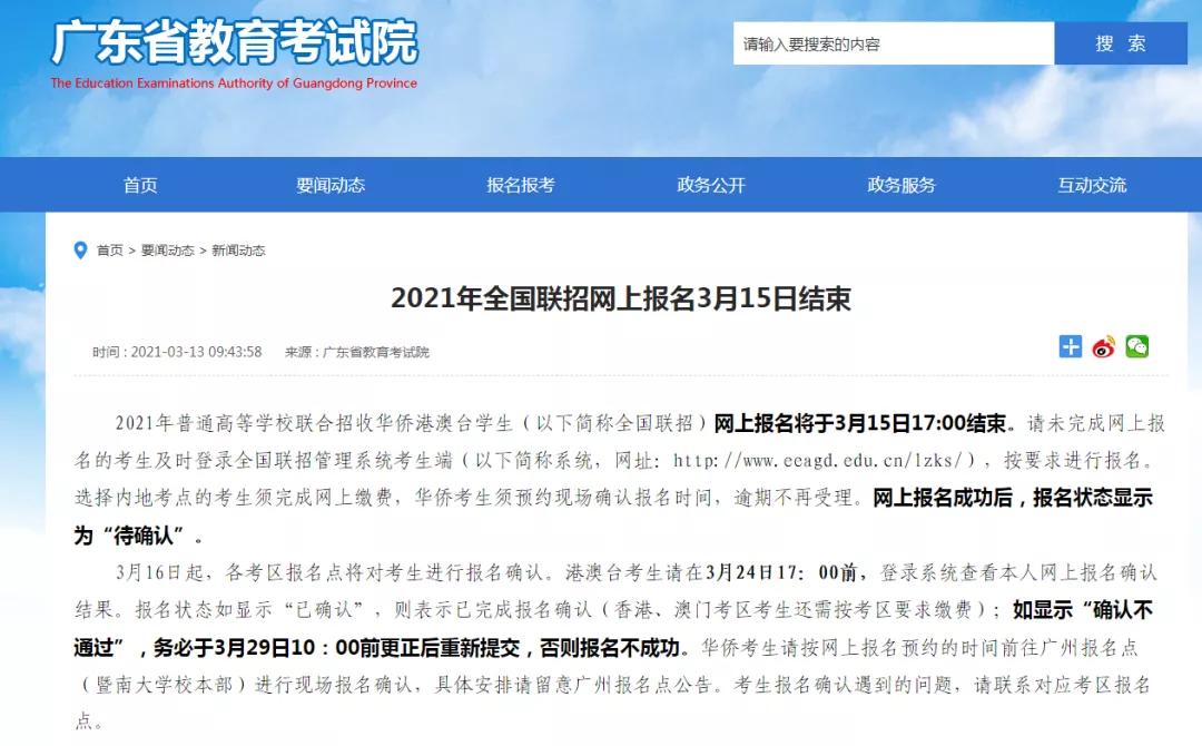干货|2021年华侨生联考的重要提示