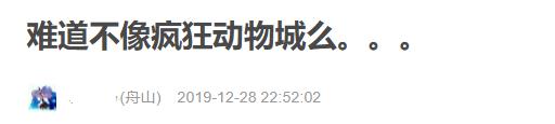 《熊出没:狂野大陆》未正式上映就被指责抄袭!网友:抄哈利波特