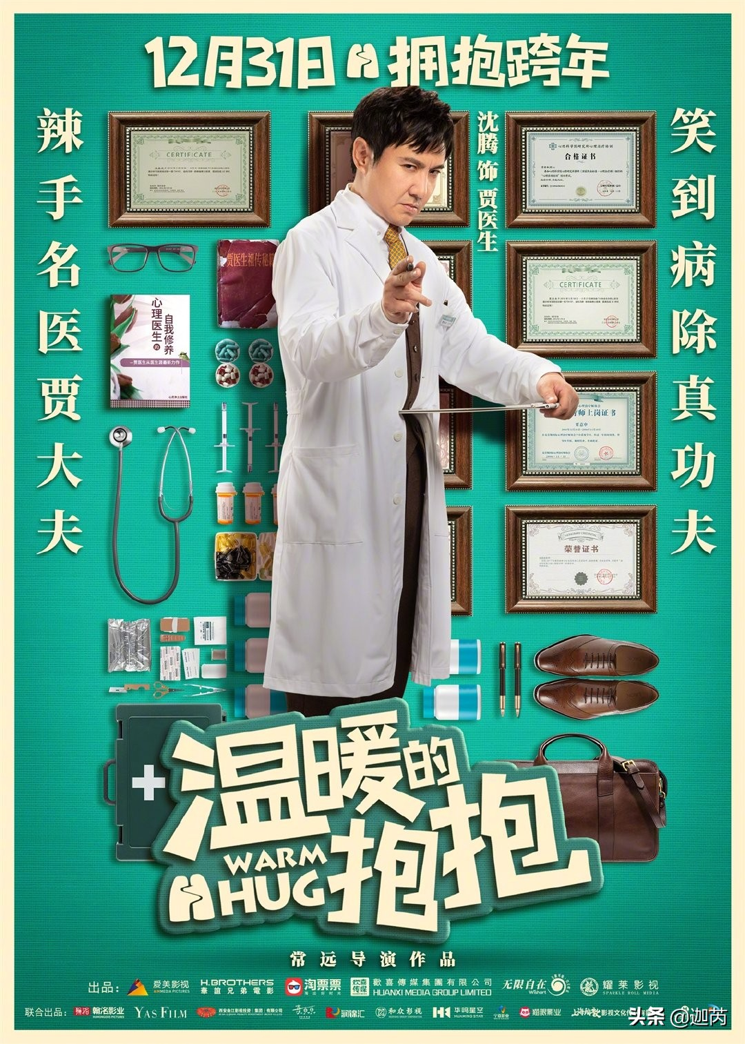 《温暖的抱抱》李沁首部喜剧电影,抱抱跨年给你温暖