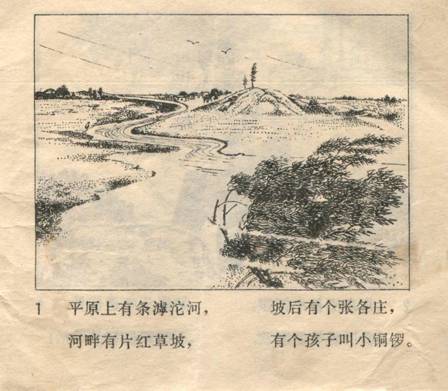 抗日战争时期小英雄战斗故事连环画-小铜锣