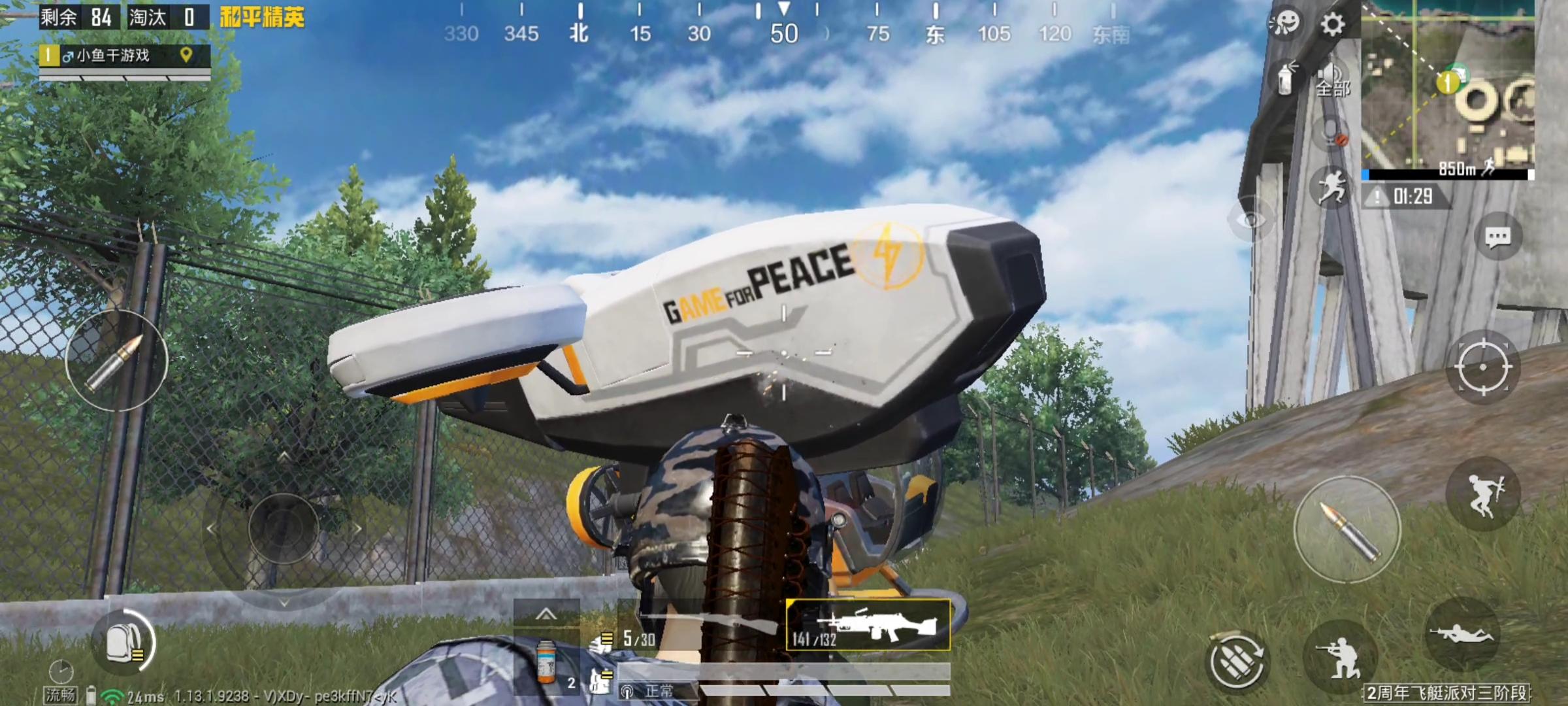 """""""吃鸡""""真的变了,新载具宇宙飞船上线,时速220还能开护盾"""