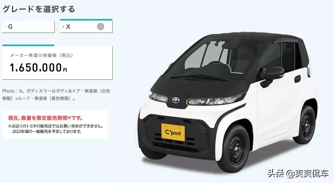 超小型汽车 - 丰田的新思考