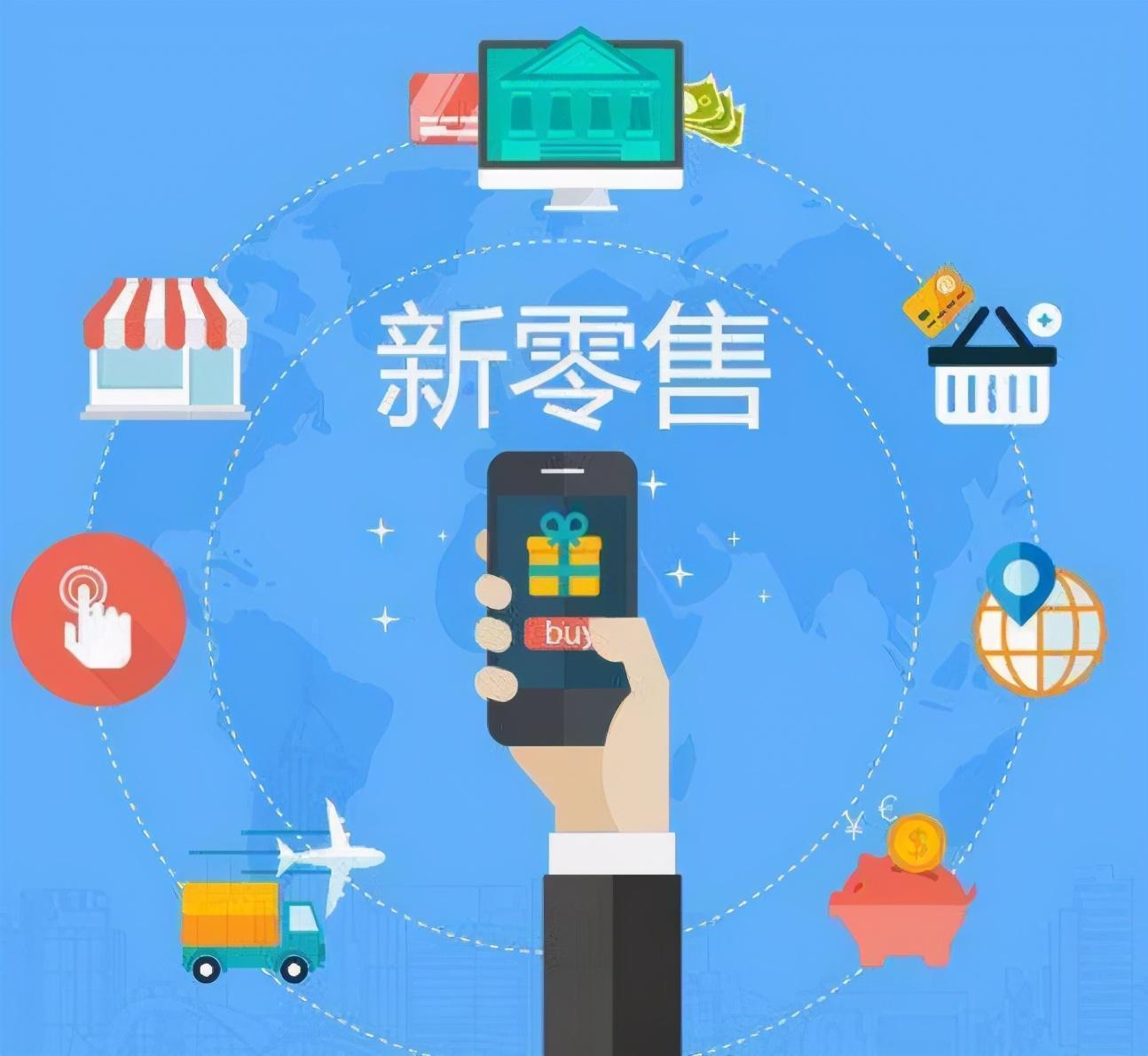 """马云再""""开天眼"""",未来10年电商要完?购物兴起新模式"""