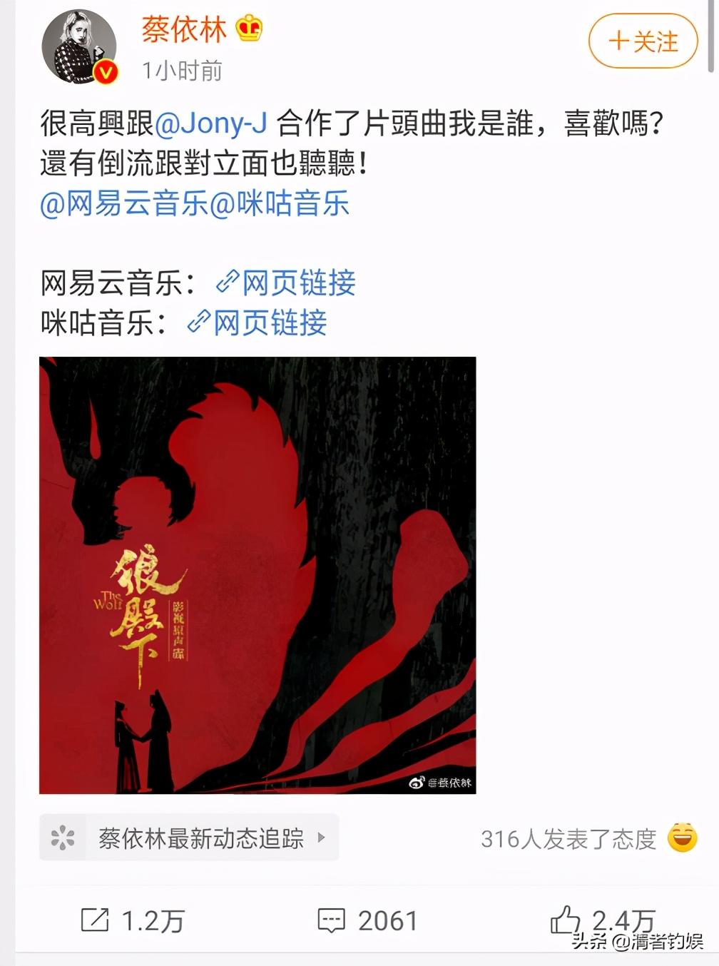 蔡依林JonyJ合作曲《我是谁》上线!蔡氏情歌让人耳朵怀孕