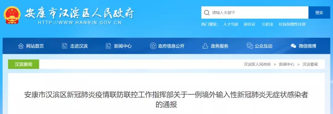 漢濱發布一例境外輸入性新冠肺炎無癥狀感染者的通報!