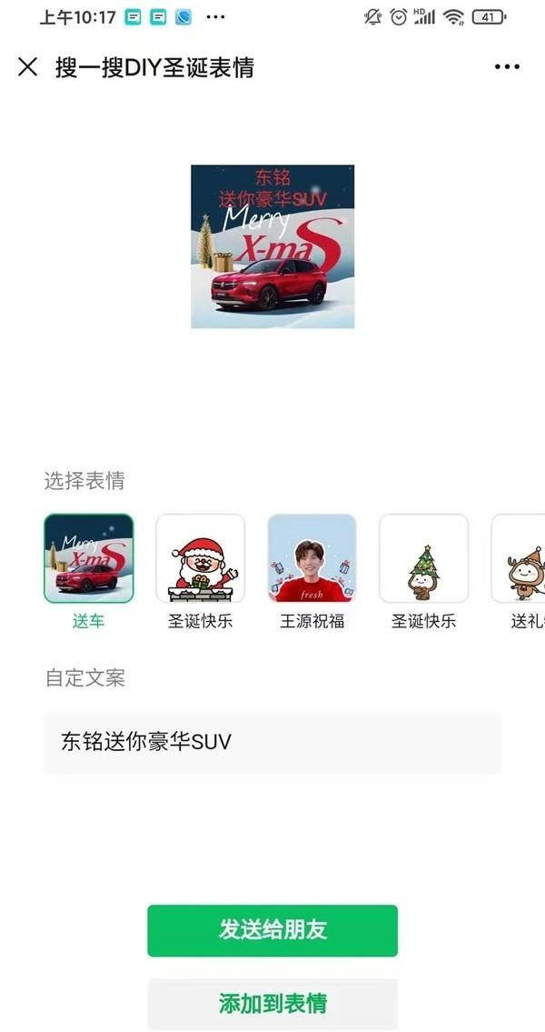 """微信搜索""""圣诞""""可获圣诞专属表情 还能自定义祝福语"""
