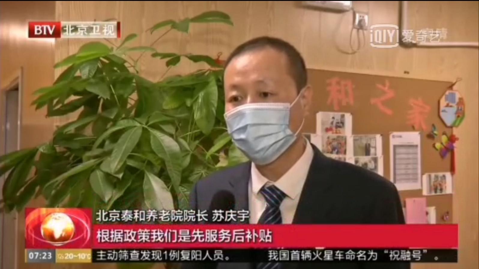 养老床位搬进家,北京卫视采访泰和养老关于新增2000张家庭床位