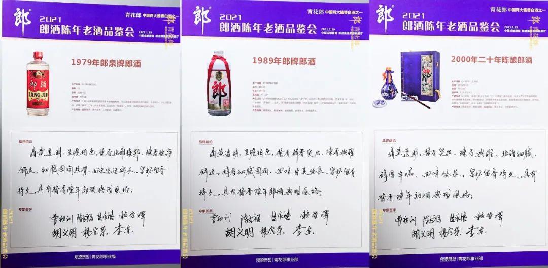 曾祖训胡永松赖登�J率专家组品鉴陈年郎酒:彰显浓郁的时间味道和不懈的品质精进