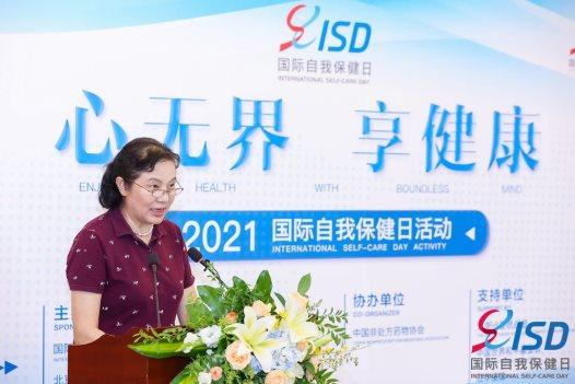 """""""心无界 享健康""""2021年7.24国际自我保健日在首都和苑博物馆举行"""