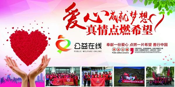 飞驰环球集团旗下公益在线:公益在行动系列活动之二十四