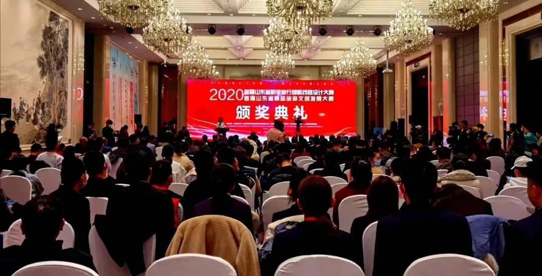 喜讯!墨子书院荣获2020首届山东省研学游创新大赛三等奖
