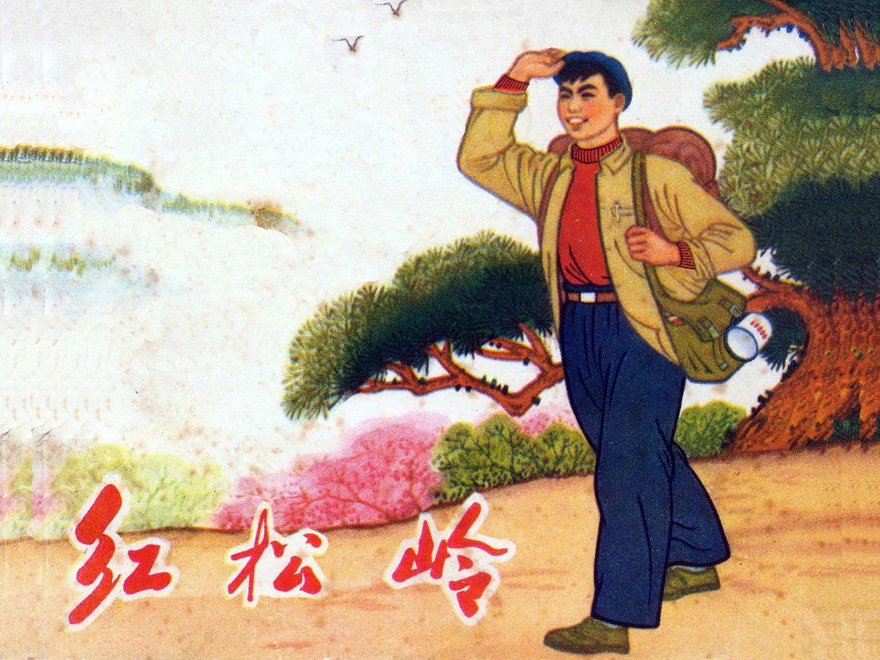 文革精品连环画-红松岭