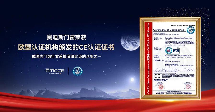 恭喜奥迪斯门窗通过欧盟CE认证,实力守护家居安全