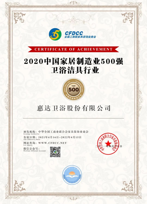 智造典范丨新葡的京集团350vip8888智造与两化融合成果喜获双奖