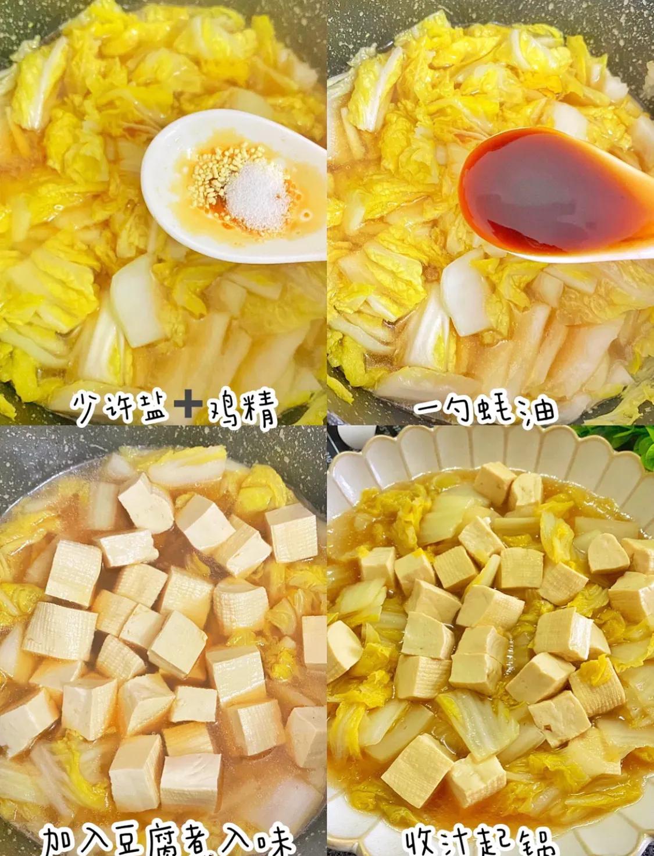 2张图教会您做好白菜炖豆腐 美食做法 第2张