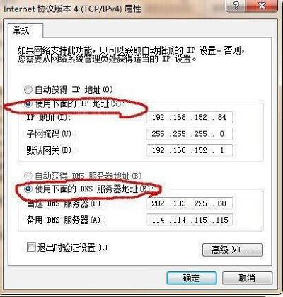 静态IPWin7系统填写静态IP的方法是什么?