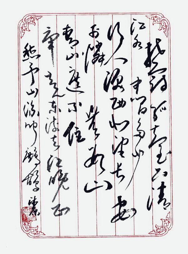 蒋沐原书法作品欣赏(附自作文敬告+润格)