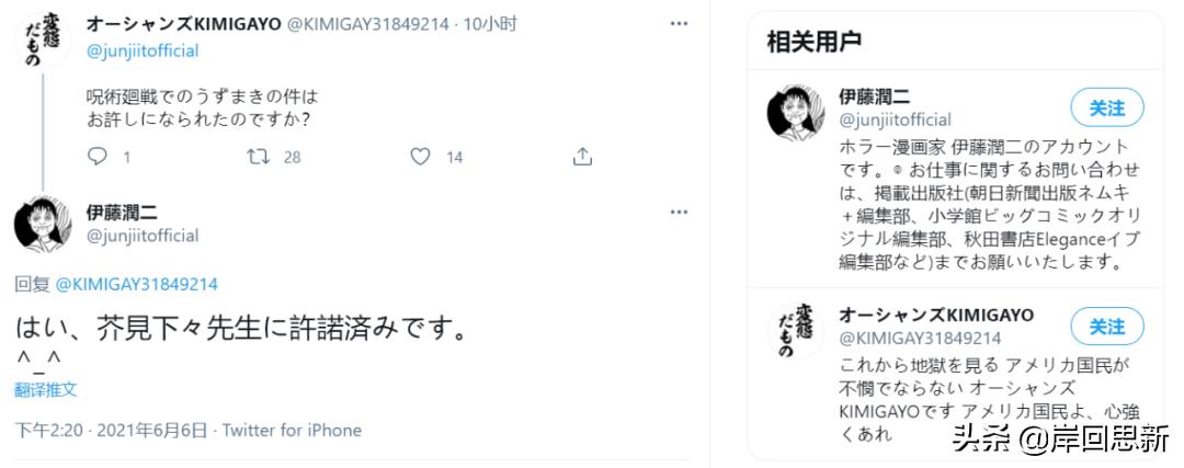 漫畫家怒斥《咒術回戰》抄襲不道歉,逼出伊藤潤二回應?