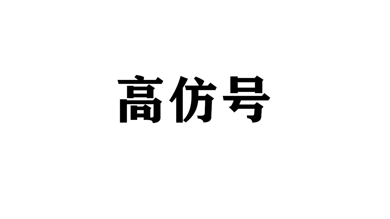 王一博回复高仿号被骂,吴彤被调侃,同样的事不同人受到不同待遇