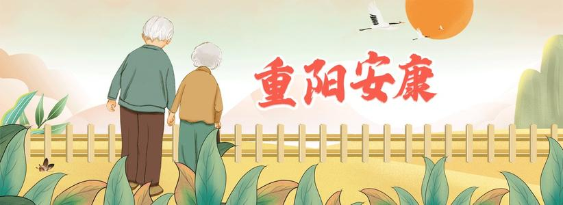 """重阳节,怎样教育孩子""""尊老、敬老、爱老、助老""""?"""