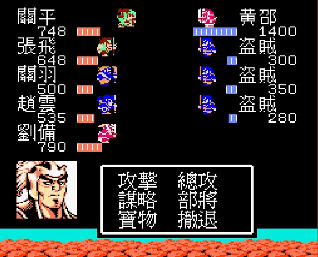FC吞食天地2,回忆一下荆州篇,当初收孔明难倒了多少英雄豪杰