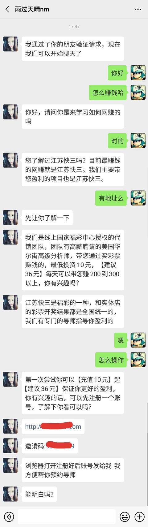 兼职骗局:只需要一个微信,玩玩手机就可以日进1000元?