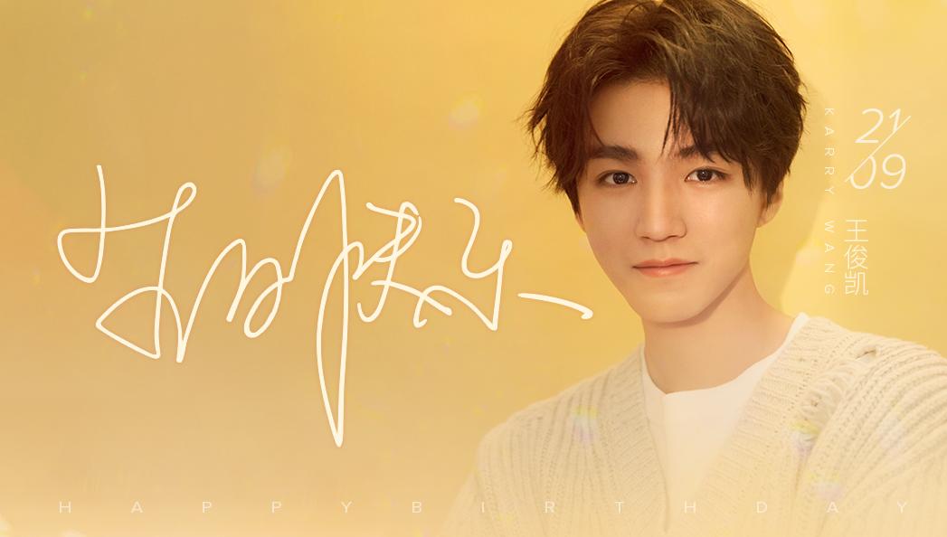 王俊凯21岁生日:粉丝送出21封祝福信件,祝福蛋糕层出不穷