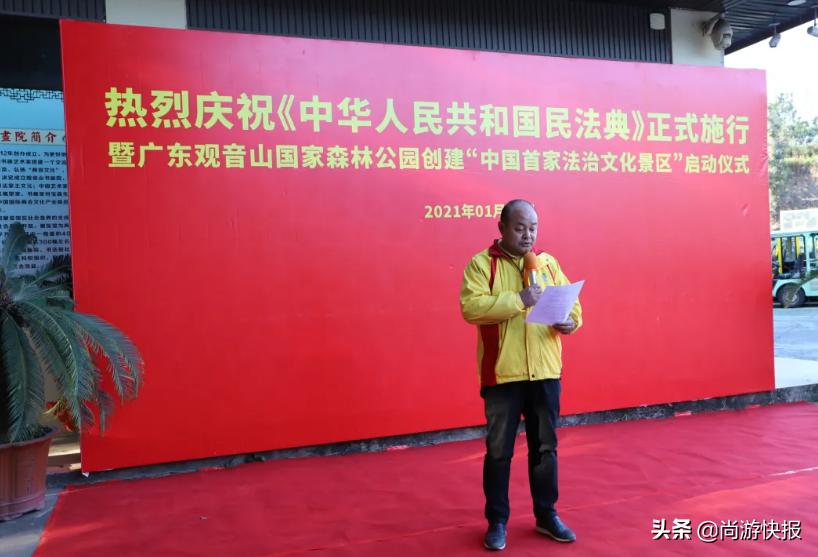 """东莞观音山争创""""中国首家法治文化景区"""""""