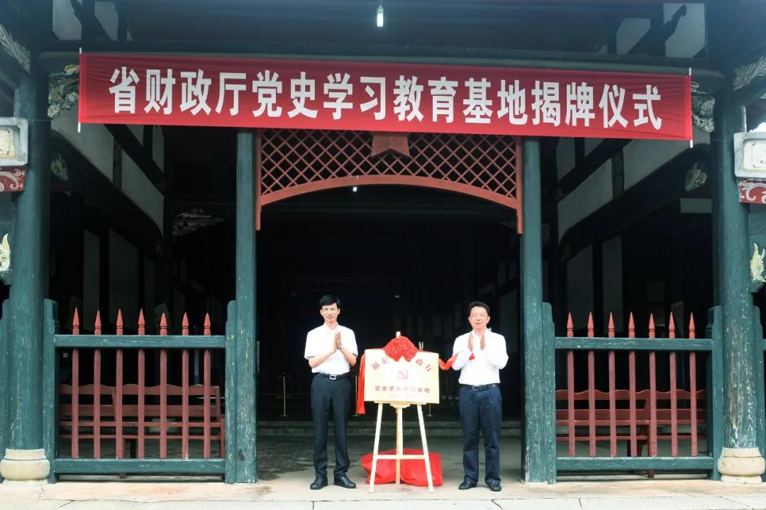 福建省財政廳黨史學習教育基地在長汀縣博物館揭牌