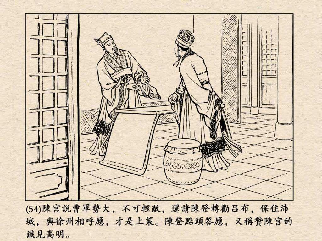 《三国演义》高清连环画第12集——白门楼