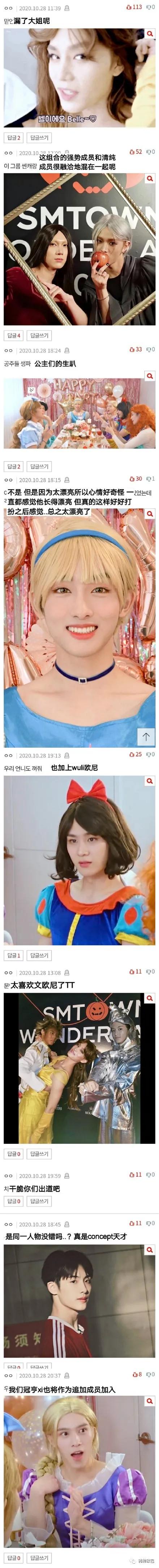 NCT新分队NCT Q成员剧透?