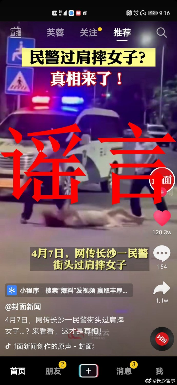 """长沙警方辟谣:网传""""长沙民警街头过肩摔女子""""不实"""