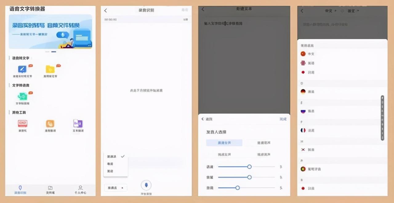 5个实用堪称神器的手机app