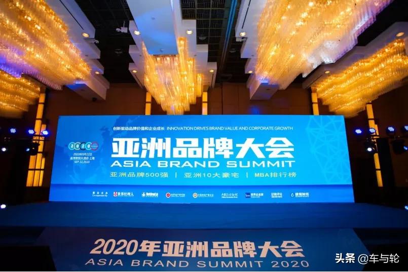 2020年《亚洲品牌500强》排行榜(轮胎)