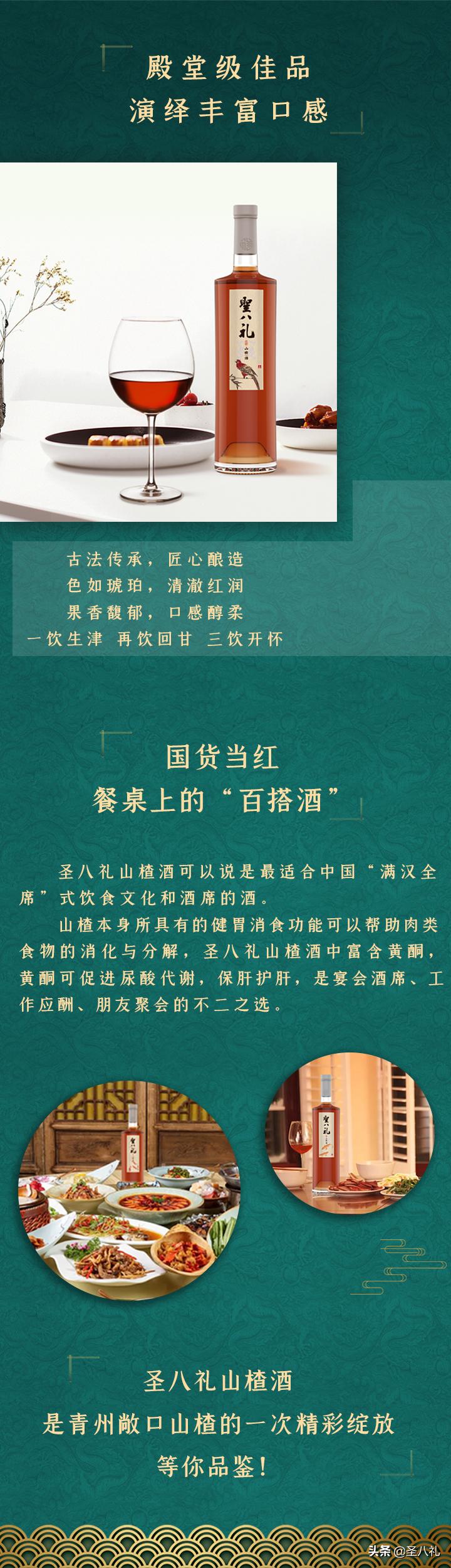 青州敞口山楂背后的精彩绽放